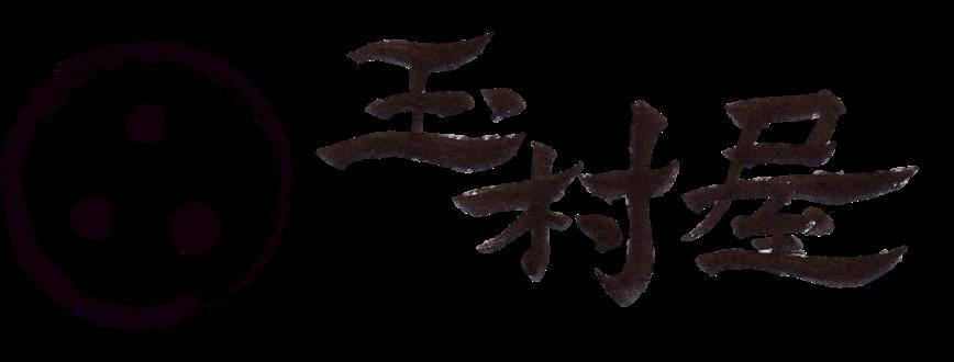 【公式】地域まるっと体感宿 玉村屋 -Tamamuraya-